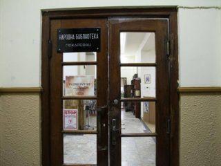 """Narodna biblioteka """"Ilija M. Petrović"""" 05"""