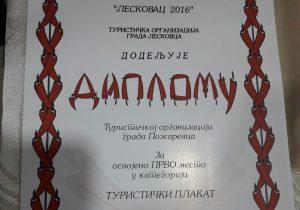 Диплома за туристички плакат Лесковац 2016