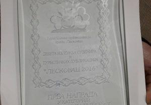 Nagrada za turistički plakat Leskovac 2016